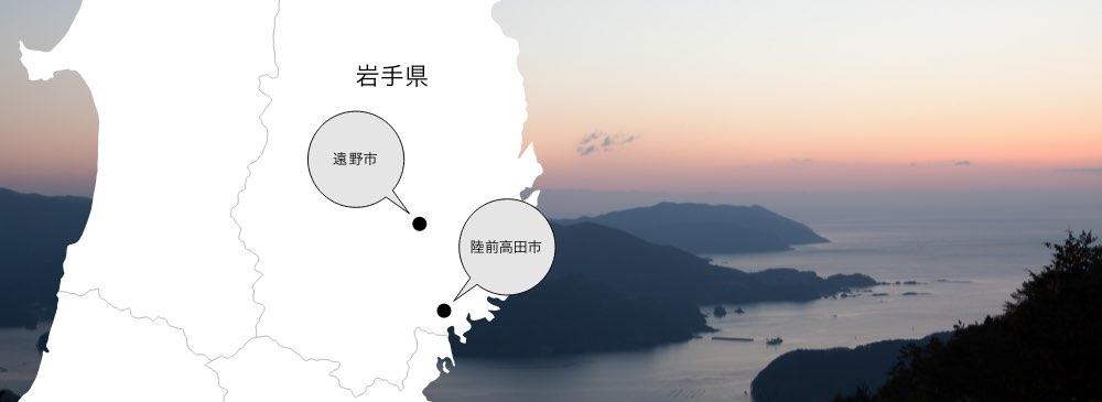 東日本大震災からはじまった、陸前高田・遠野とのつながり